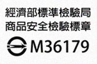 經濟部標準檢驗局商品安全檢驗標章:M36179