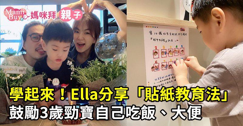 快學起來!Ella分享「貼紙教育法」,鼓勵3歲勁寶自己吃飯、大便