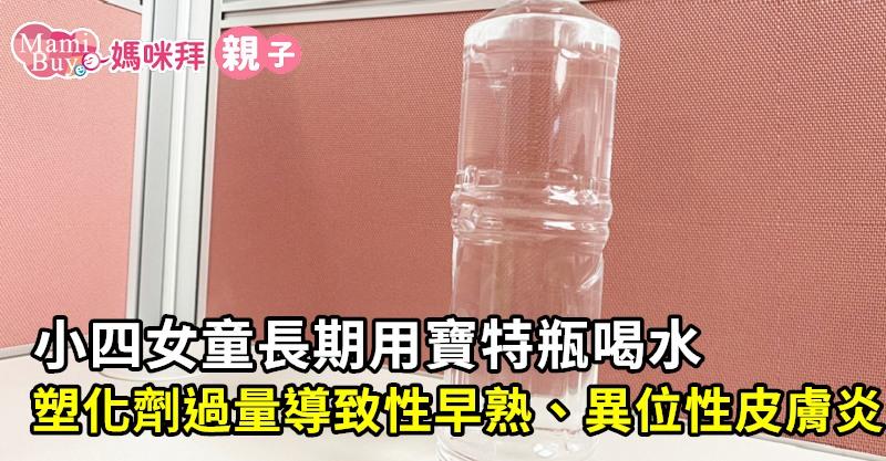 塑化劑 性早熟 異位性皮膚炎 月經 寶特瓶 女童 生理期