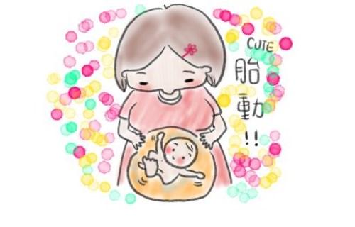 週 胎動 17 妊娠