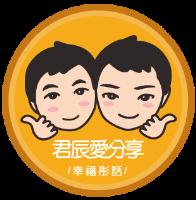 0920_君辰愛分享-03_1.png