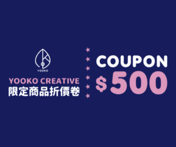 【Yooko】創意攝影$500折價券