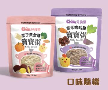 【Chila兒食樂】寶寶粥(口味隨機)