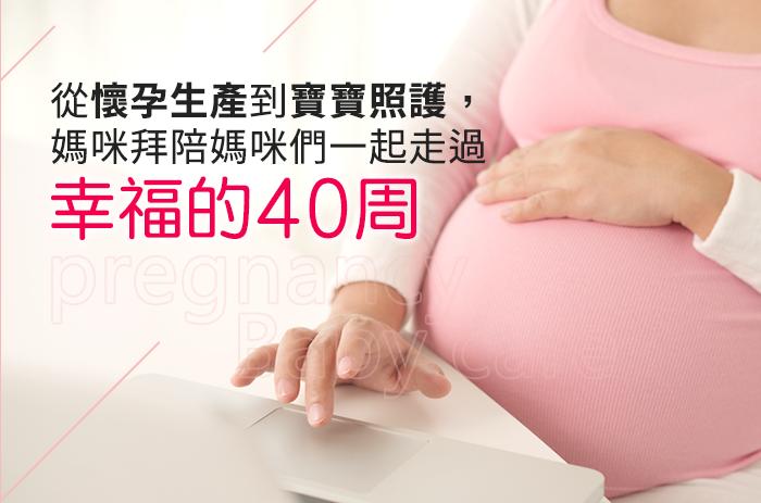 從懷孕生產到寶寶照護,媽咪拜陪媽咪們一起走過幸福的40週