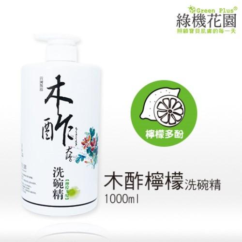 【綠機花園】木酢大師洗碗精-檸檬多酚1000ml