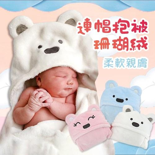 【Minizone】珊瑚絨動物造型連帽毛毯 嬰兒包被毯子 新生兒包巾被毯-三款顏色