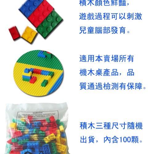 [DELSUN 100S] 兒童積木 原色積木 100顆入 台灣製造 安檢