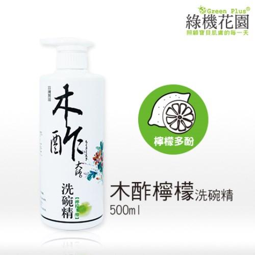 【綠機花園】木酢大師洗碗精-檸檬多酚500ml