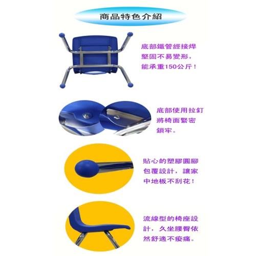 [DELSUN 6610S]兒童椅 藍色 鐵椅 台灣製造 安檢