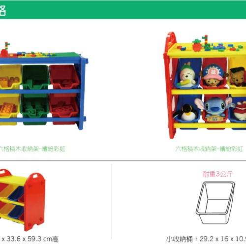DELSUN  台灣製兒童玩具六格積木收納架