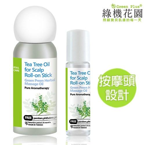 【綠機花園】寶貝安心系列 茶樹頭皮調理精油滾珠棒8ml
