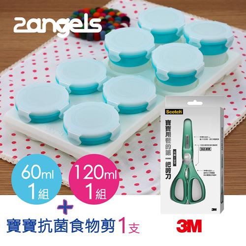 [3m] Scotch寶寶抗菌安全食物剪刀 + 2angels 矽膠副食品儲存杯 60ml + 120ml