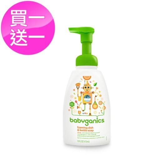 買一送一【綠潔寶貝】餐具清潔慕斯-柑橘味-473ml(即期品效期2020/5)