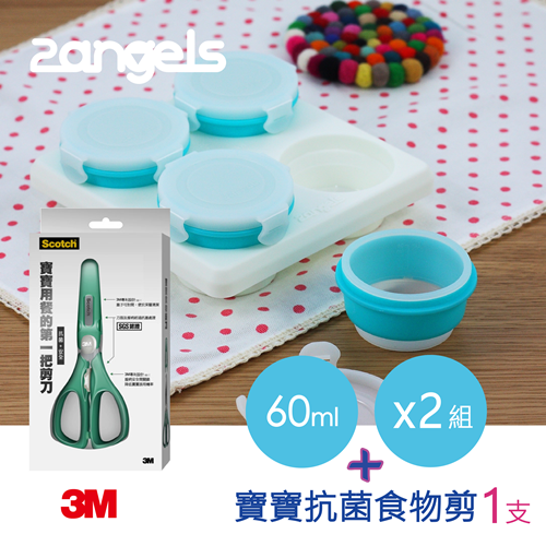 [3m] Scotch寶寶抗菌安全食物剪刀 + 2angels 矽膠副食品儲存杯 60ml x 2