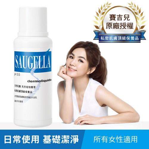 SAUGELLA賽吉兒 pH3.5菁萃潔浴凝露【日用型】250ml
