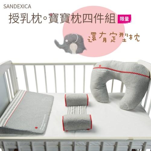 日本sandexica 多功能  媽媽寶寶枕  四件組  (哺乳枕 授乳枕 防溢奶枕 防側翻枕 定型枕)【A50022】
