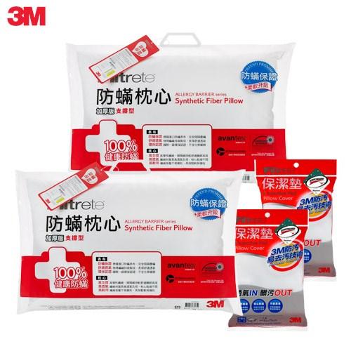 3M 淨呼吸健康防蹣枕心-支撐型加厚版(2入)+保潔墊枕頭套(2入)