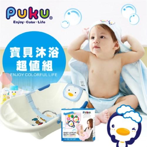 PUKU 寶貝沐浴清潔組(沐浴網+澡盆+沐浴圍裙)
