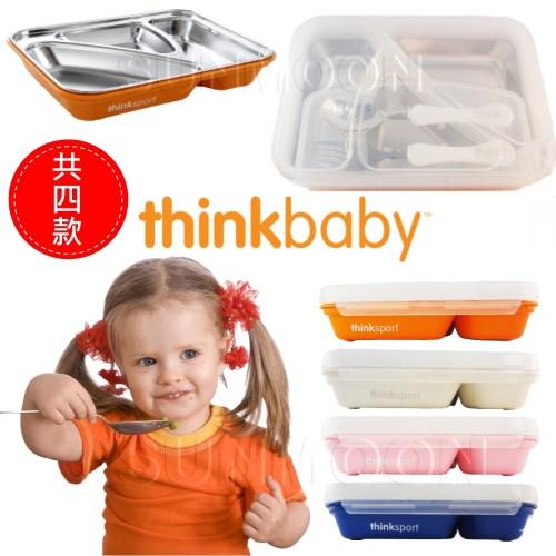 美國thinkbaby 不鏽鋼兒童餐盤套組(共四款)