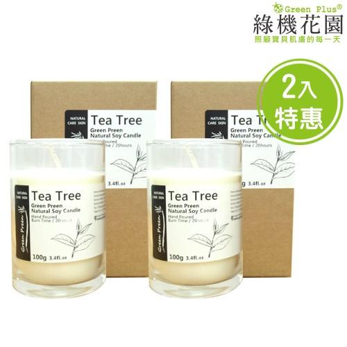 【綠機花園】幸福香氛 暖暖呵護-全手工天然大豆精油蠟燭《茶樹》二入組