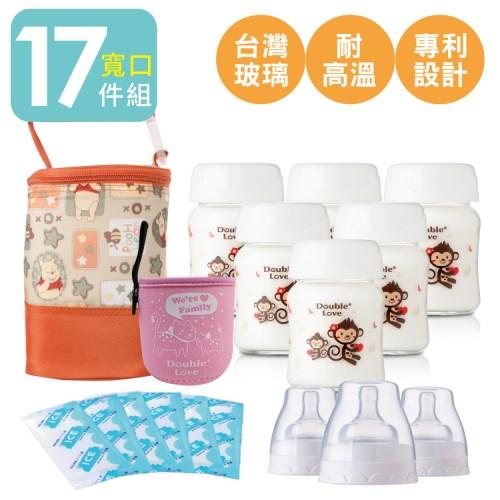 台灣Double Love 抱抱猴 寬口徑 120ML 母乳儲奶瓶保冷17件套組(可銜接AVENT擠乳器)