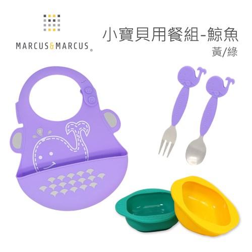 MARCUS&MARCUS小寶貝用餐組(圍兜+不鏽鋼叉匙+餐碗2入組) 多款任選