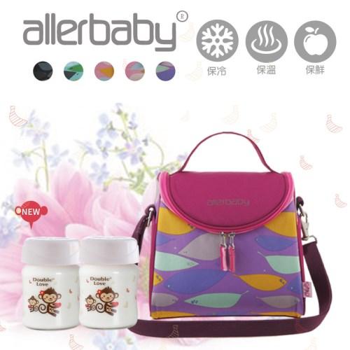 德國 allerbaby 超厚 母乳 保鮮六件套組-梯型款 (保冷袋+120ML玻璃儲存瓶+中冰寶+PVC袋)