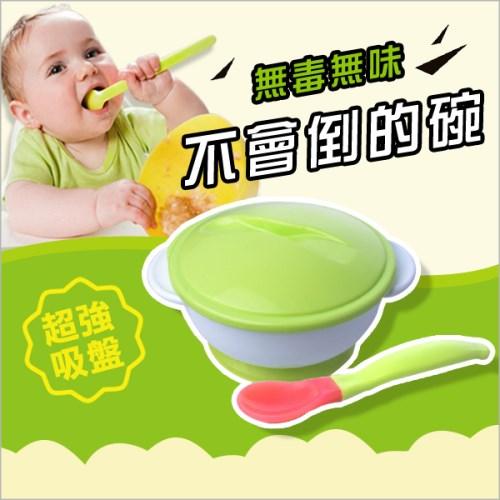 寶寶碗雙耳吸盤碗餐具組  防滑學習訓練碗