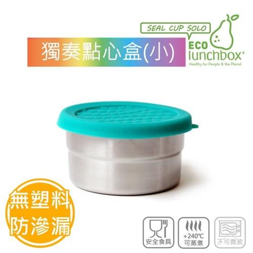 美國ECOlunchbox獨奏點心盒(小)