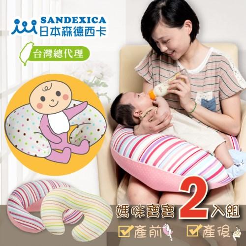 2件組 sandexica減壓機能型枕  海馬枕+珍珠枕(月亮枕 哺乳枕 授乳枕) 寵愛
