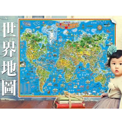 專為台灣孩童設計的教學式世界地圖-世界印象地圖140公分