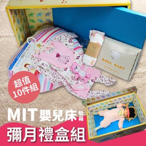 彌月禮超值十件套 芬蘭媽媽待產箱 新生兒寶寶紙箱床