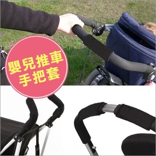 嬰兒推車保護外層保護把手套(1套組)