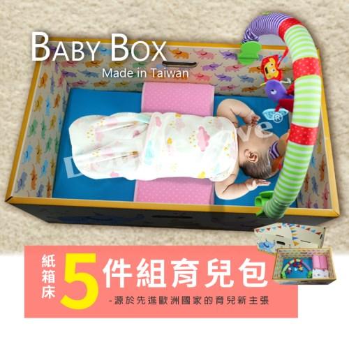 芬蘭紙箱嬰兒床 5件組  (紙箱床+床墊+安撫玩具+防側翻枕+泡泡被)