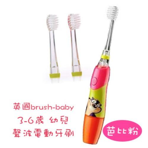 乳牙盒 + 英國brush baby 電動牙刷組 (3-6歲)