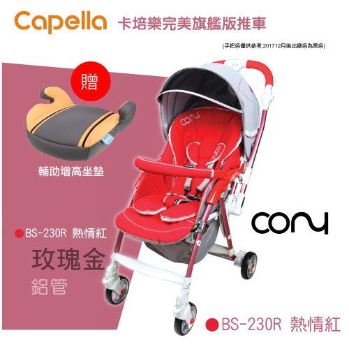 【Capella】bs-230  cony銀離子尊爵版雙向手推車-黃 /紅