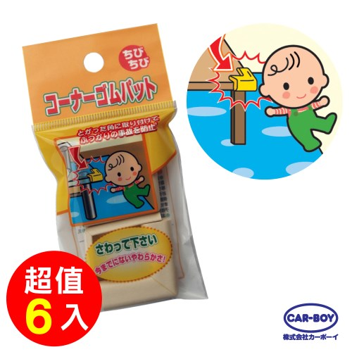 【日本CAR-BOY】桌角防護軟墊(迷你)4入 象牙 -6入組