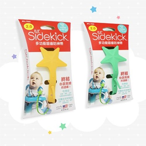 美國lil Sidekick - 固齒防掉帶【2入組】