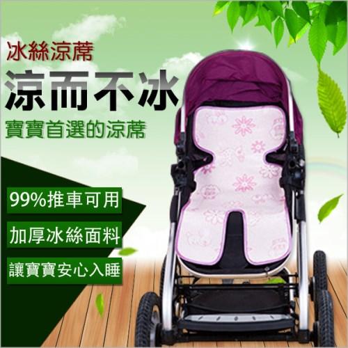 夏季嬰兒推車冰絲涼蓆坐墊-兩入