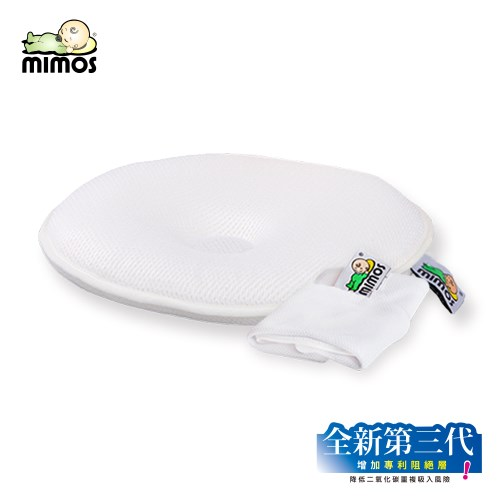 MIMOS 3D自然頭型嬰兒枕 S 【枕頭+枕套】( 0-10個月適用 )