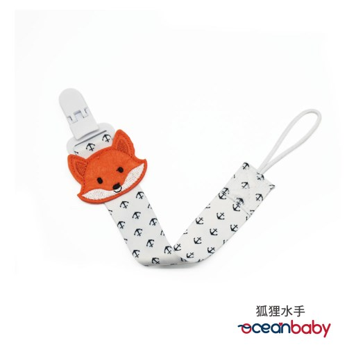 Ocean Baby 狐狸系列 奶嘴夾