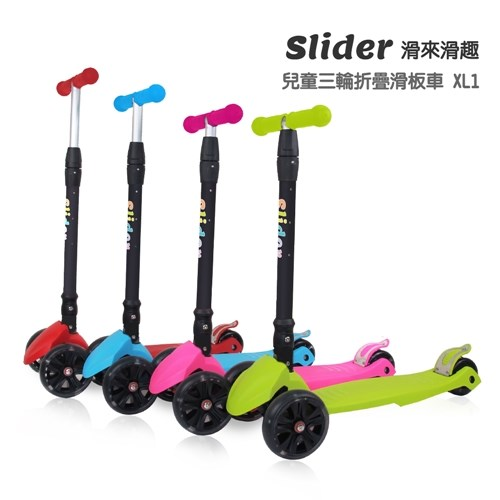 [Slider] 兒童三輪折疊滑板車XL1(四色)