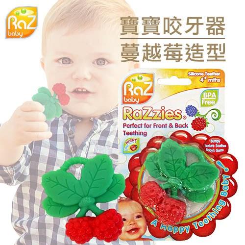 美國Razbaby 固齒器 咬牙器-蔓越莓