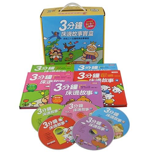 【恐龍親子寶貝】3分鐘床邊故事寶盒(5書5CD)