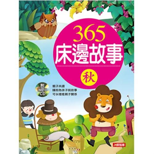 【恐龍親子寶貝】365床邊故事(4書4CD)(套)