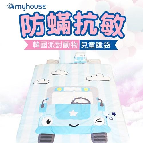 幼童開學必備【MYHOUSE】韓國防蟎抗敏派對動物兒童睡袋 (共12款)