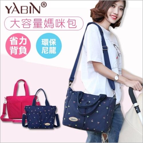 【YABIN台灣總代理】媽媽包手提包肩背包斜背包