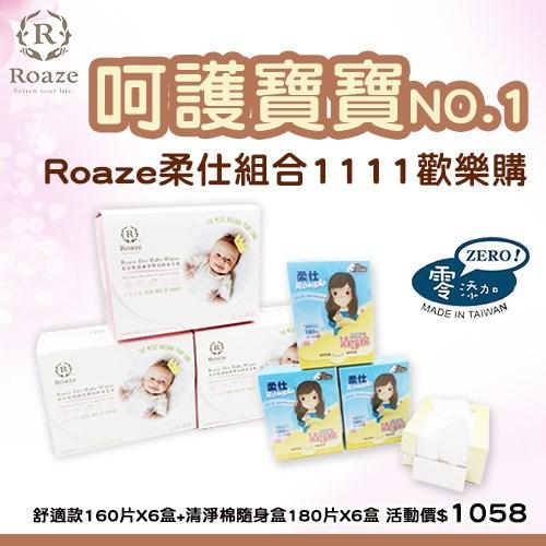 【Roaze 柔仕】乾濕兩用布巾組合包 160片盒 X 6 盒 + 清淨棉隨身盒180片盒 X 6 盒