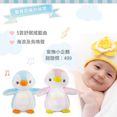 [WinFun] 安撫音樂小企鵝