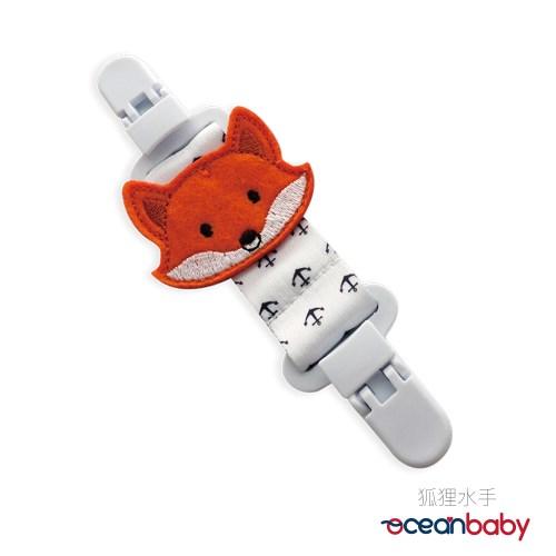 Ocean Baby 大象與狐狸系列 手帕夾(六色可選)